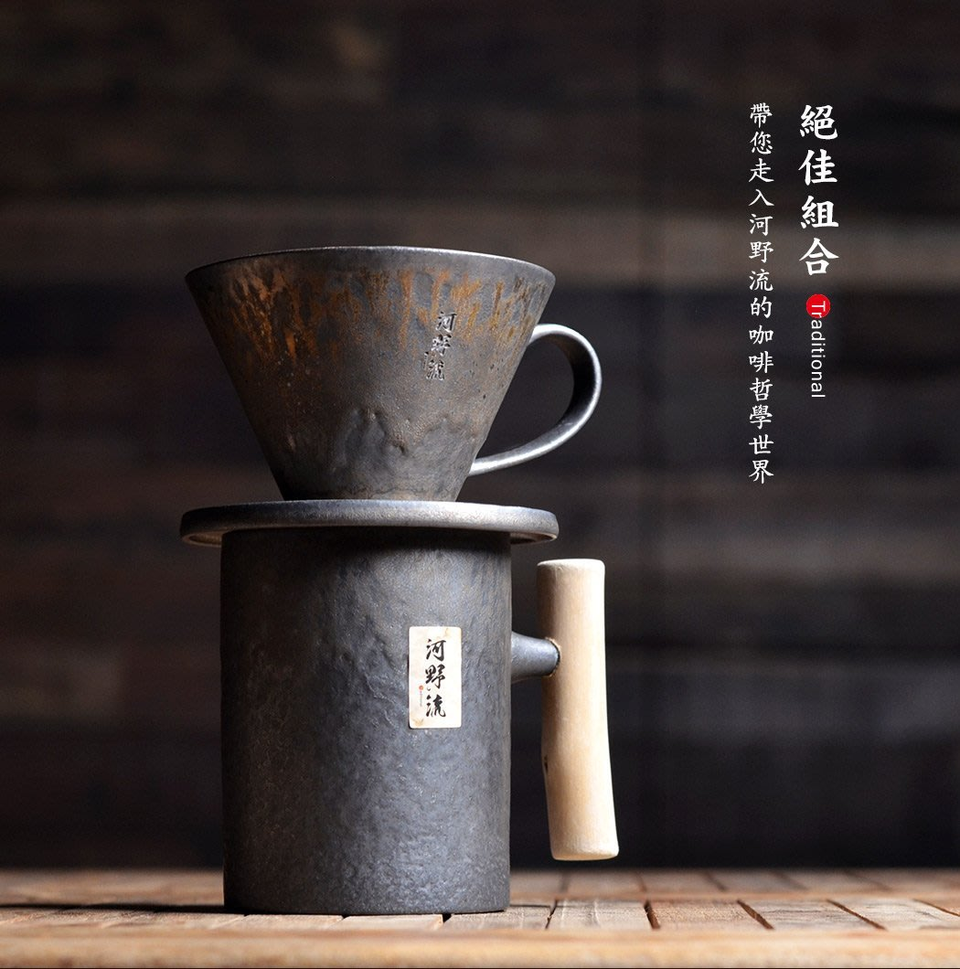 免運費 送薇薇特精品咖啡豆半磅 河野流 文京手作濾杯+文京手作杯組 半肋結構.鐵釉紋理.手作生命力值得收藏與傳遞