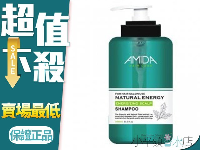 《小平頭香水店》 Amida 蜜拉 平衡去脂洗髮精 1000ml