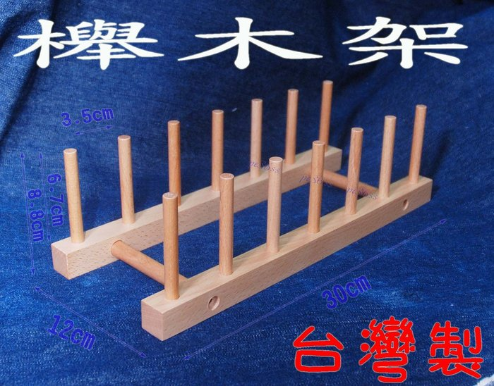 『尚宏』櫸木架台灣製  (原木 砧板架 餐盤架 瀝水架 碗盤架 展示架 晾乾架 書架 木架 雜誌架 收納架 鍋蓋架 )