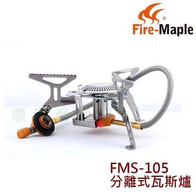 Fire-Maple 戶外露營瓦斯爐(分體式) FMS-105 攻頂爐 登頂爐 蜘蛛爐 登山爐 OUTDOOR NICE