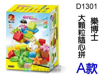 ◎寶貝天空◎【樂博士 D1301 大顆粒隨心拼 A款】萬格,飛機小女孩,可與LEGO樂高得寶積木組合玩