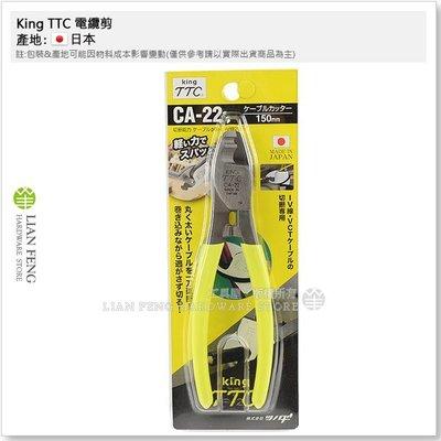 """【工具屋】King TTC 電纜剪 CA-22 6"""" 全長164mm 配線用 電線剪 VCT IV線 切斷剪刀 日本製"""