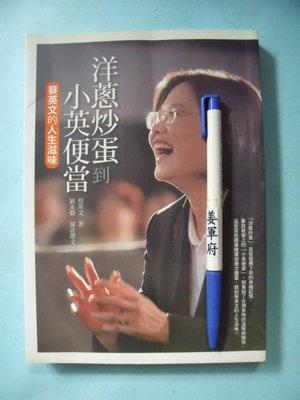 【姜軍府】《洋蔥炒蛋到小英便當 蔡英文的人生滋味 》2011年初版 蔡英文著 圓神出版社 傳記 S