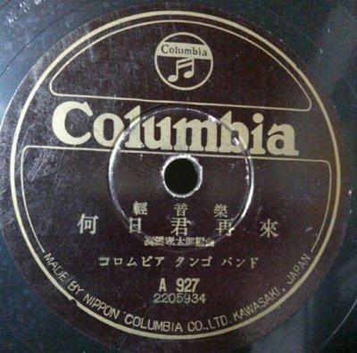 何日君再來 輕音樂, 78轉唱片 蟲膠唱片 曲盤唱片 電木唱片 SP唱片 留聲機