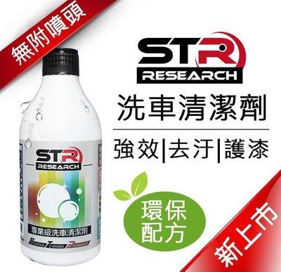 STR-PROWASH專業級洗車清潔劑/洗車劑/洗車精(無噴頭)▶極強去汙力▶環保中性▶乾濕兩用免稀釋▶汽機車碳纖維可