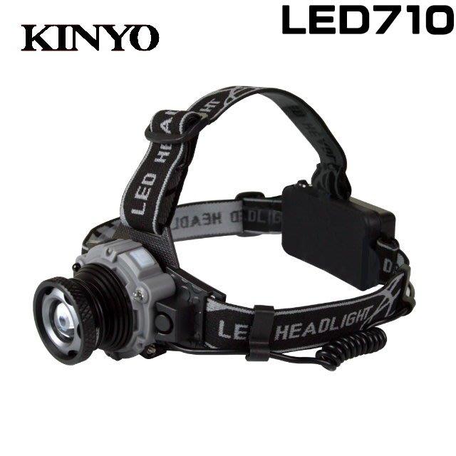 感應式LED強光頭燈 LED710 XPE LED燈泡 IPX4防潑水設計 3段式 台南 PQS KINYO