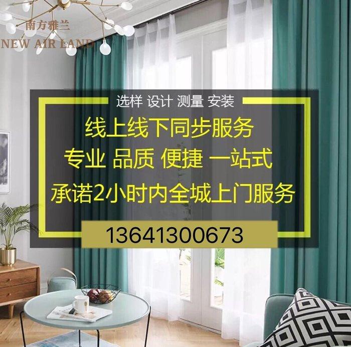 創意 居家裝飾 北京窗簾定制定做免費帶樣上門測量安裝遮光簡約現代臥室客廳飄窗