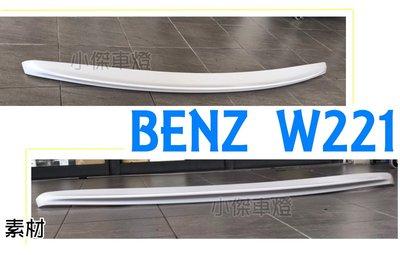 小傑車燈精品--全新 BENZ W221 2009年 S CLASS AMG 尾翼 素材 ABS材質