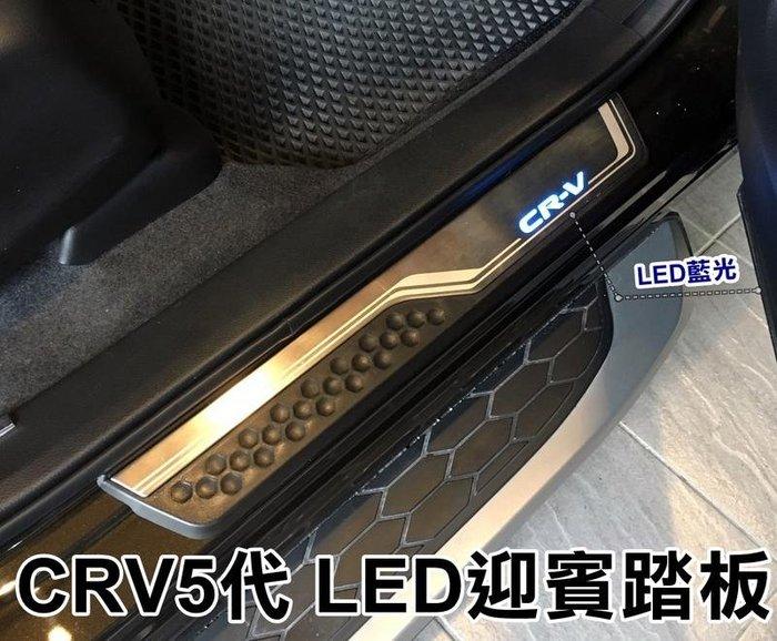 阿勇的店 2017年 CRV5代 CR-V 原廠OEM塑件款 專用LED白金迎賓門檻冷光踏板 專業人員安裝 每組四片藍光