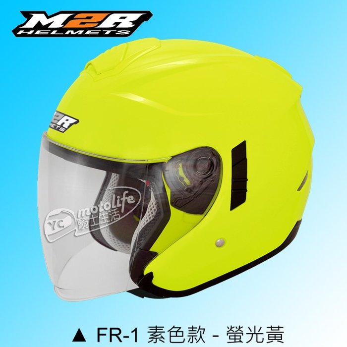 YC騎士生活_M2R安全帽 FR1 螢光黃 3D立體透氣內襯|雙鏡片內置墨鏡|UV400|3/4安全帽|FR-1 黃色