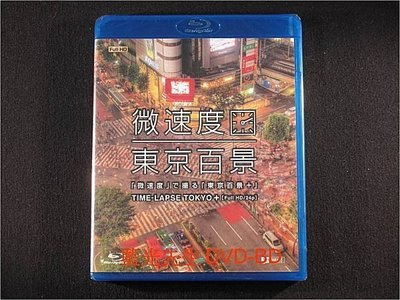 [藍光BD] - 微速度撮影 : 東京百景 TIME-LAPSE TOKYO - 明治神宮,皇居外苑