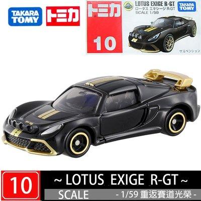 【車城】現貨 日版 TOMICA 火柴盒多美小汽車 TOMY NO.010 LOTUS EXIGE R-GT