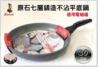 ♥鄭媽媽♥韓國製造【原石七層鑄造雙面不...