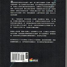 滿5免運【我是黎智英:從一元港幣到五億美金的創業傳奇】蘋果日報壹電視傳媒集團佐丹奴創辦人香港反送中雨傘革命企業家~免競標