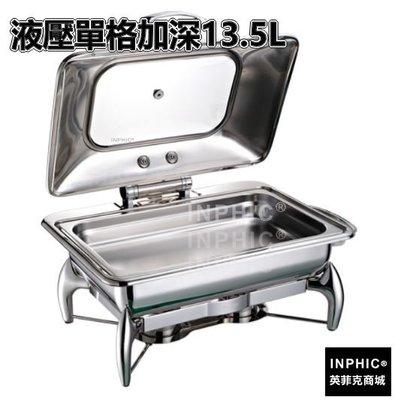 INPHIC-長方形液壓飯店透視自助餐爐保溫餐爐buffet外燴爐隔水保溫可配電熱-液壓單格加深13.5L_S3708B
