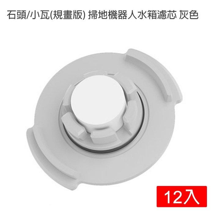 石頭/小瓦(規劃版) 掃地機器人水箱濾芯-12入(副廠)