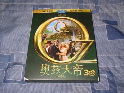 二手市售《奧茲大帝》3D+2D雙碟版藍光BD-得利公司貨《朱比特崛起.熊麻吉》蜜拉庫妮絲《神鬼傳奇.神鬼認證4》瑞秋懷茲