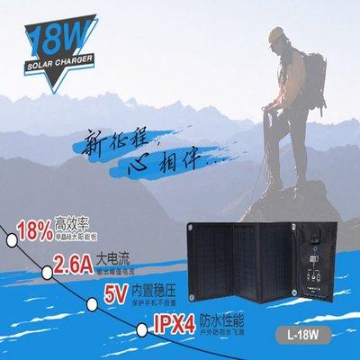【Sun】SunPower KR-18W 高效單晶矽太陽能摺疊面板 三折 電壓電流監測顯示 內置雙USB穩壓5V輸出