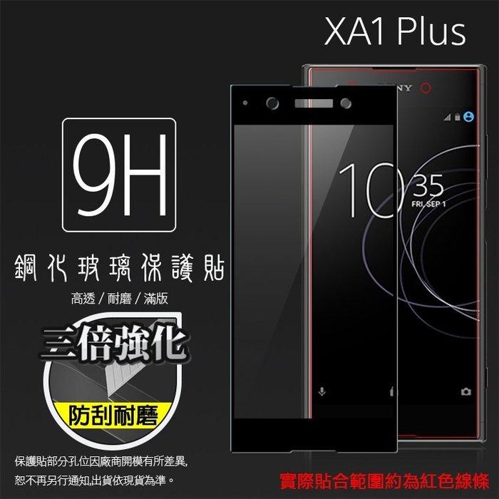 三倍強化 Sony Xperia XA1 Plus G3426 滿版 鋼化玻璃保護貼/9H/鋼貼/鋼化貼/玻璃貼