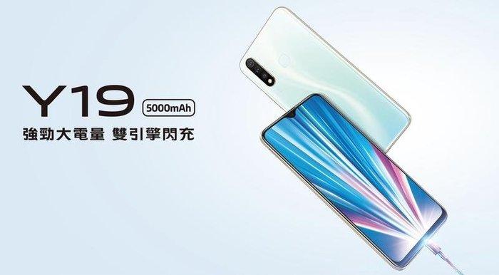 全新 Vivo Y19 6.53吋 6/128GB 5000mAh 大電量 水滴螢幕 自拍POSE大師