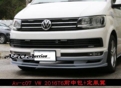 【空力套件改裝】VW福斯2016 T6前中包+定風翼