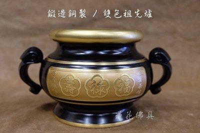 蓮花佛具 雙色鍛造祖先爐 高級鍛造銅製造 祖先爐