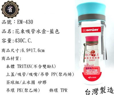 ~省錢王~ 聯府 EM430 花束430CC吸管 水瓶 隨手杯 隨手瓶 果汁瓶 咖啡瓶 藍