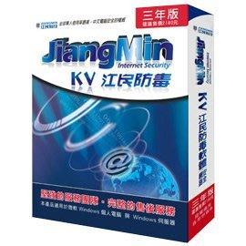 JIANGMIN KV江民防毒三年版-單機授權盒裝版