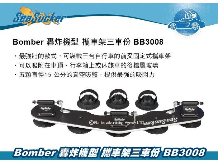 ||MyRack|| SeaSucker海吸王 Bomber 轟炸機型 攜車架 三車份 BB3008 腳踏車架 攜車架