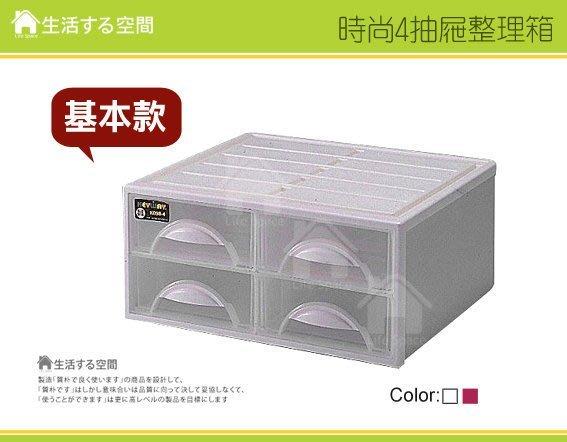 『免運』運費0元/K0984四抽屜整理箱/收納箱/置物櫃/收納櫃/整理櫃/收納箱/白色系/無印良品風格/生活空間