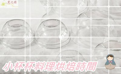 ~髮之嬌~ 小壓克力碗 小透明碗 壓克力透明碗 透明壓克力碗 檢定小碗 蜜粉碗 按摩霜碗 敷面霜碗 水晶壓克力碗
