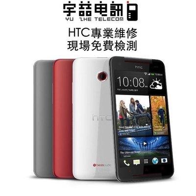 宇喆電訊 HTC Butterfly ...