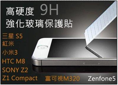 9H 鋼化 玻璃貼  5S 4S IP...