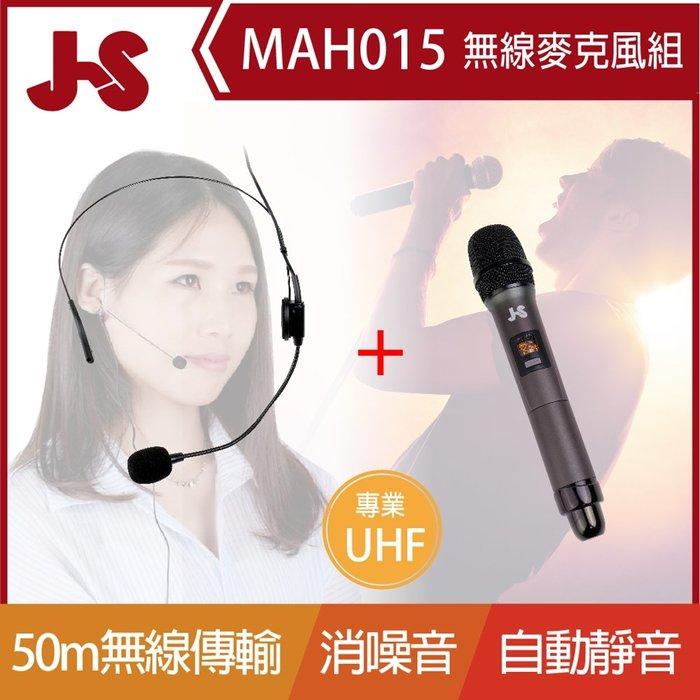 高傳真音響【MAH015】 UHF雙頻可調頻無線麥克風│手握+頭戴麥克風│學校教學.會議.歌唱班