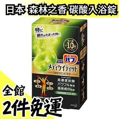 【森林之香】日本 空運 花王 碳酸入浴錠 6錠入 10倍發泡數 高濃度炭酸湯 泡湯 溫泉錠 入浴錠【水貨碼頭】