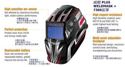 威帽+ WELDMASK+ 新品730S自動變色焊接面罩/變光電焊,1/1/1/1光學,大視窗,適用工業等級,氩焊,電焊