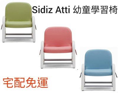 ⭐宅配免運!Sidiz Atti 幼童學習椅 三色可選-吉兒好市多COSTCO線上代購