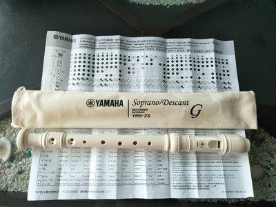 全新~(德式)山葉YAMAHA YRS-23 高音直笛+帆布外袋+直法表(保證公司貨)