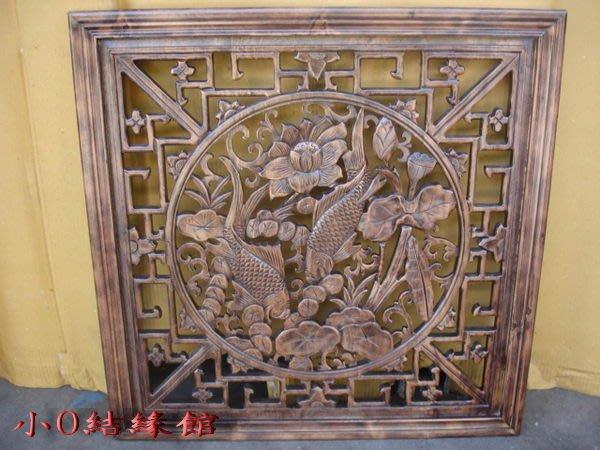 小o結緣館仿古傢俱......蓮蓮(年年)有餘(魚)窗花(樟木)80x3x80