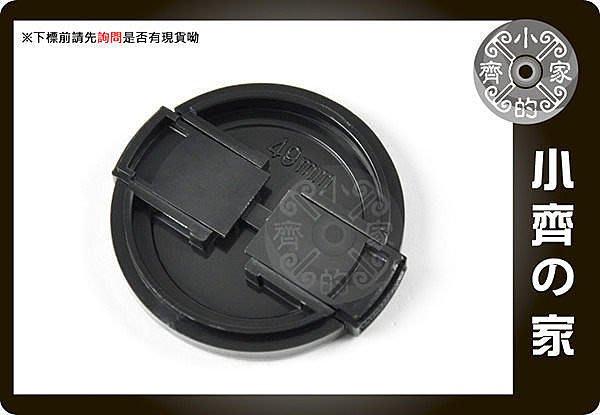 小齊的家 副廠43mm 46mm 49mm 52mm 55mm 58mm 62mm 67mm 72mm 77mm 82mm夾式 快扣式 外扣式 鏡頭蓋