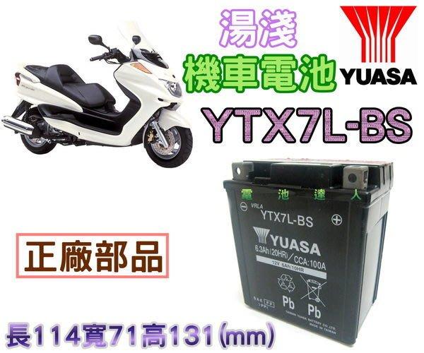 ☆允 豪-電池達人☆YUASA湯淺 重機電池 (YTX7L-BS)=GTX7L-BS 另售 TTZ12S TTZ14S