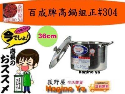 荻野屋 AK-036 百成高鍋 36cm 不鏽鋼 #304 湯鍋 調理鍋 AK036 直購價