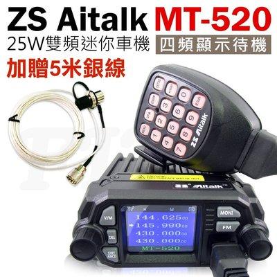 《實體店面》【加贈五米銀線】ZS Aitalk 雙頻 MT-520 25W 迷你車機 MT520 大螢幕 四頻待機