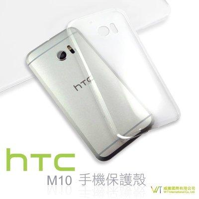 【WT 威騰國際】HTC M10 手機保護殼 硬質保護殼 PC硬殼 透明隱形外殼