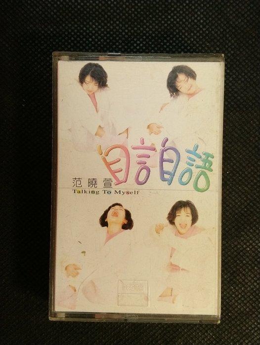 錄音帶 /卡帶/ AA / 范曉萱 / 自言自語 / 眼淚 / 你的甜蜜 / 相約1999 / 非CD非黑膠