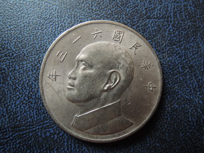 【寶家】民國63年大5元硬幣 直徑29mm【品項如圖】 市面不多 值得收藏@175
