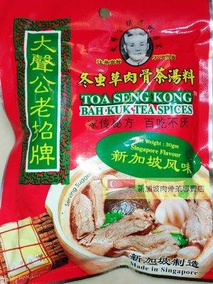 新加坡老品牌[ 大聲公老招牌冬蟲草肉骨茶湯料]☆大聲公肉骨茶☆~現貨供應~立即寄出~