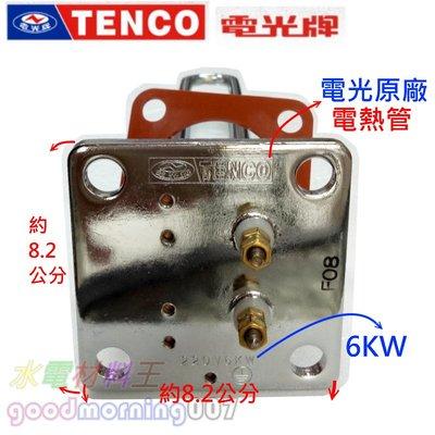 ☆水電材料王☆ TENCO電光牌 電熱管6KW 原廠 另有4kw 電熱管 四角型 熱水爐 熱水器專用