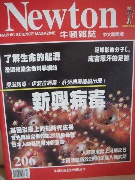 ﹝牛頓雜誌﹞ No.206,封面主題『新興病毒』,無底價!免運費!