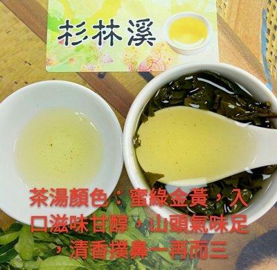 高品茗茶-茶葉-茶農直銷-杉林溪茶<大崙山羊灣茶區>150g/盒